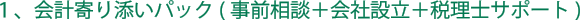 1、会計寄り添いパック(事前相談+会社設立+税理士サポート)