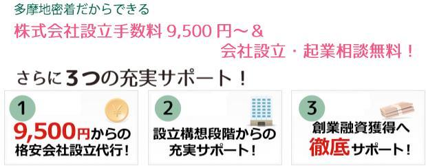 多摩地密着だかできる株式会社設立手数料9,500円〜&会社設立・起業相談無料!