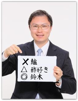 鈴木貴大(すずきたかひろ)