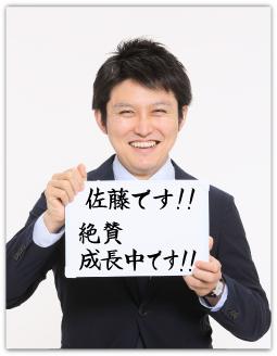 佐藤宏太(さとうこうた)