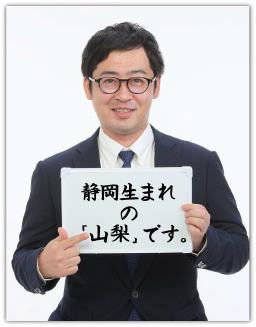 山 梨 秀 晃 (やまなし ひであき)