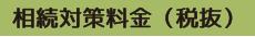 相続対策料金(税抜)